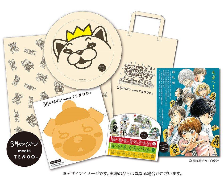 3月のライオン限定ノベルティ(プレゼント)(寄付金額:10000円以上)