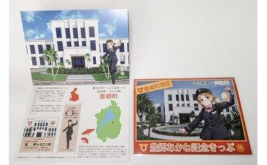 鉄道むすめ「豊郷あかね」豊郷町限定記念きっぷ(寄付金額:5000円)