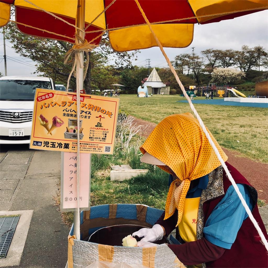 【おまけ】秋田県名物ばばへらアイスを食す