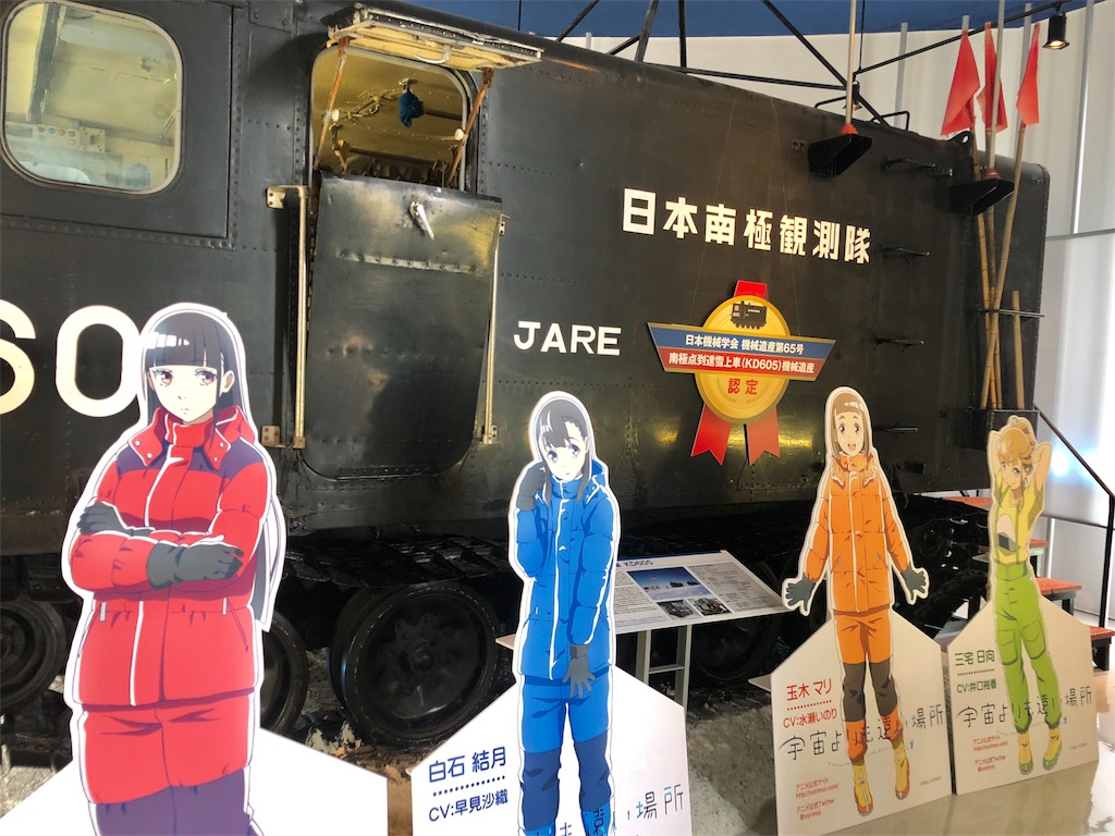 『白瀬南極探検隊記念館』キャラクターPOP