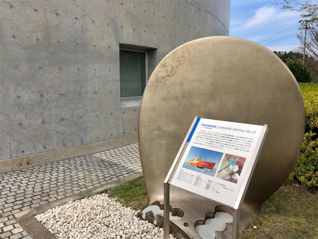 『白瀬南極探検隊記念館』観光写真