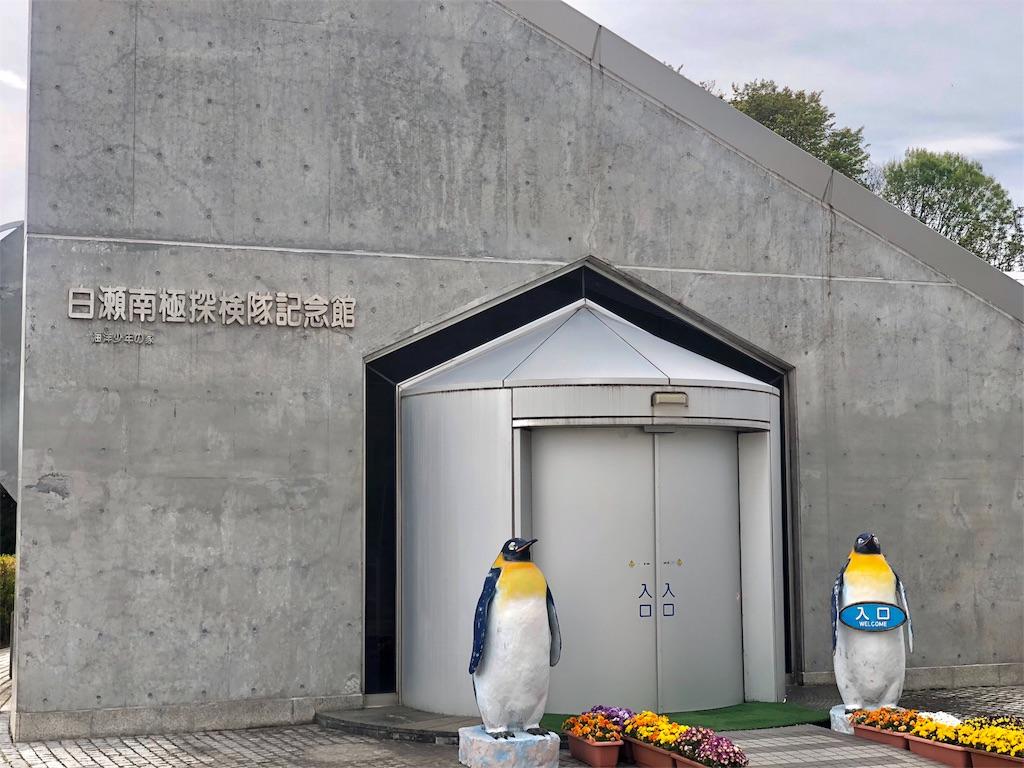 『宇宙よりも遠い場所』を感じに白瀬南極探検隊記念館へ行ってきた話【秋田県にかほ市】
