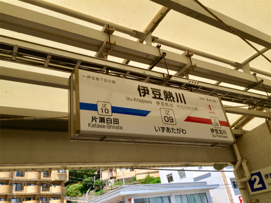 伊豆急 伊豆熱川駅へ到着