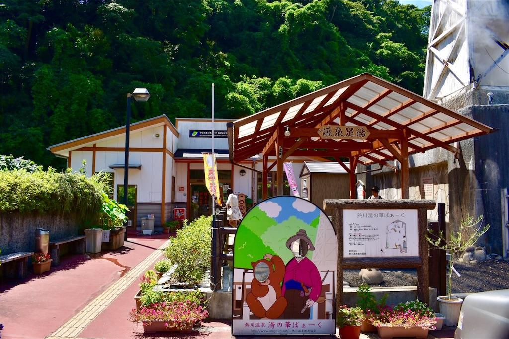 熱川温泉観光協会