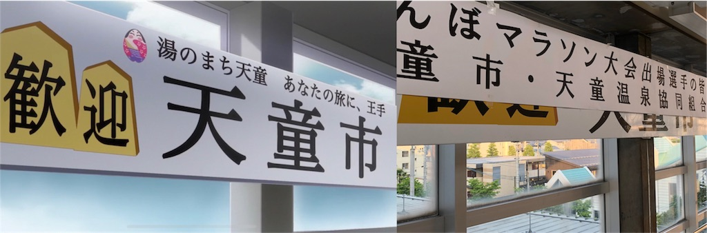 りゅうおうのおしごと! 聖地巡礼(舞台探訪)【天童駅】