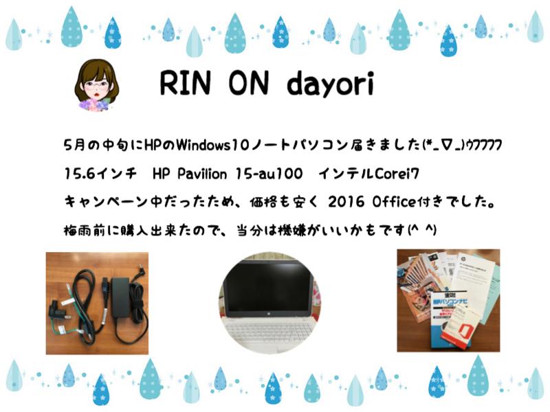 f:id:rinon24000:20170705173402j:plain