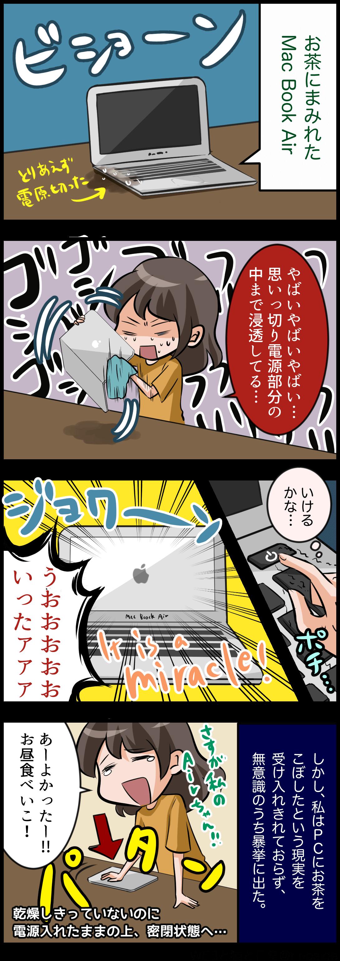 MacBook Airに水をこぼした