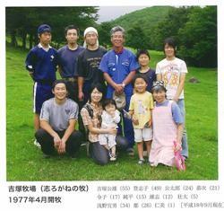 吉塚さんのご家族♪