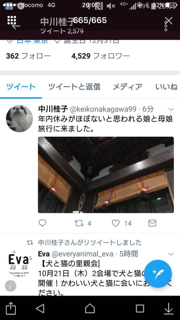 f:id:rinrin2580:20171016204358p:image