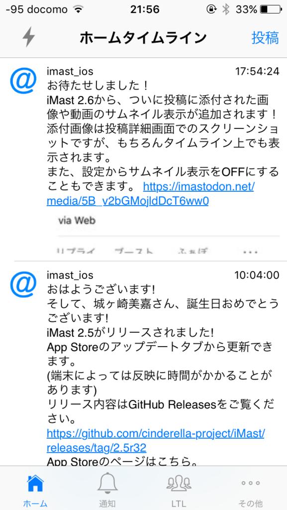 f:id:rinsuki:20171130215749p:plain