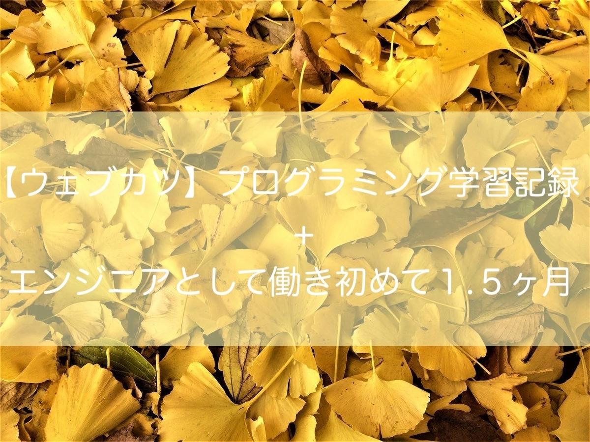 f:id:rintaro6343:20191201194246j:plain