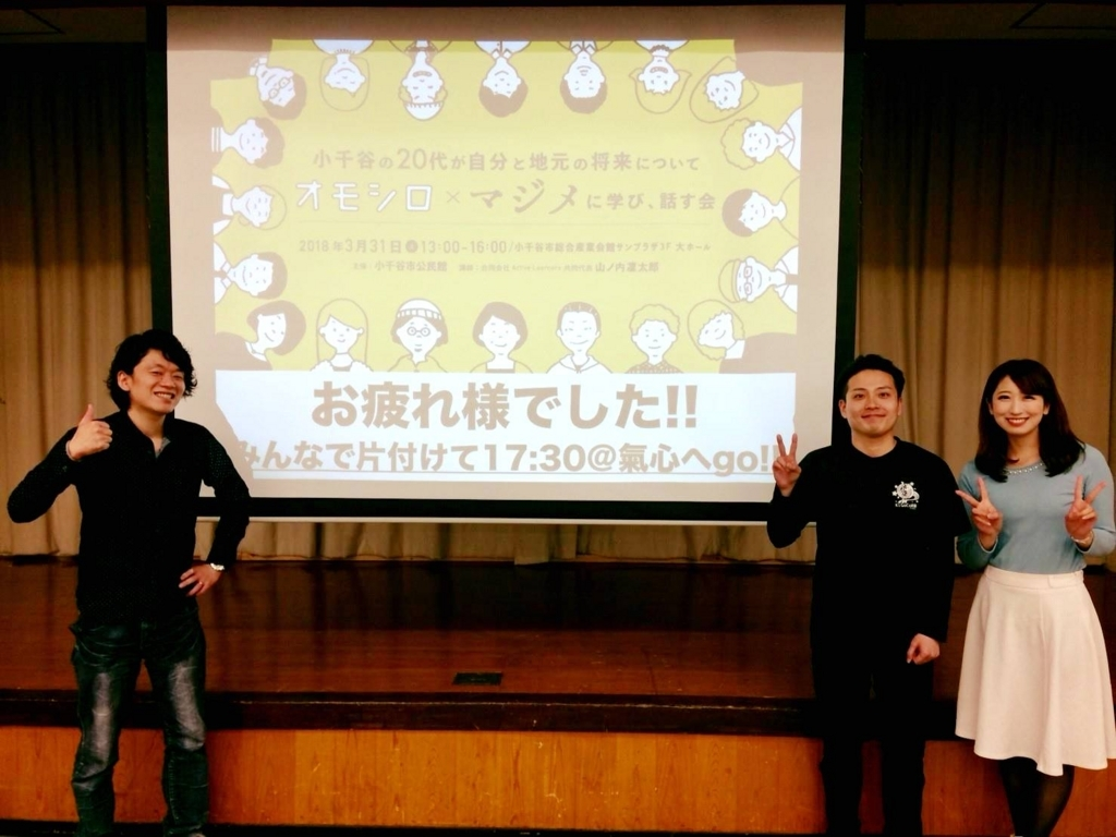 f:id:rintaro_suginami:20180404151223j:plain