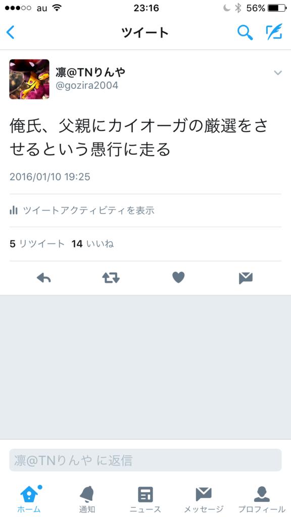 f:id:rinyakun:20161114231711p:plain