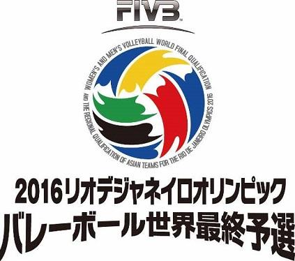 女子バレーボール】世界最終予選2016 日本代表 速報・結果まとめ ...