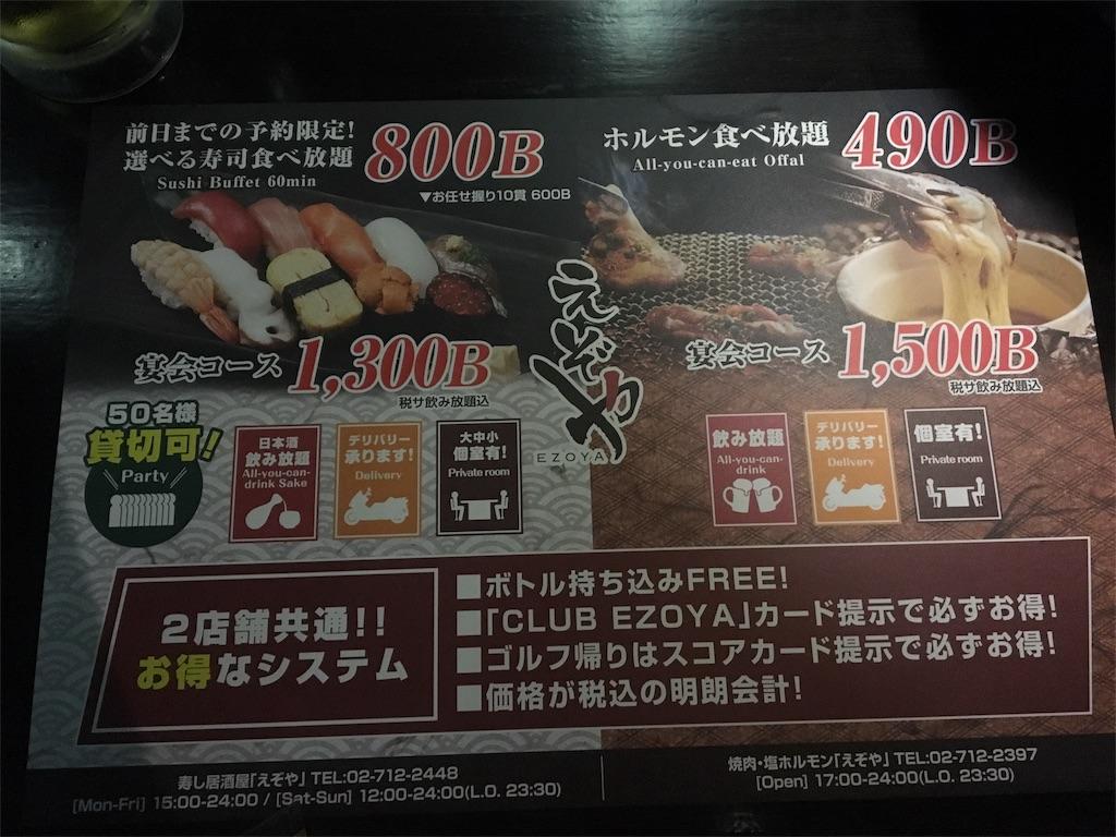 f:id:rio0913koizumi-idaa:20181005125141j:image