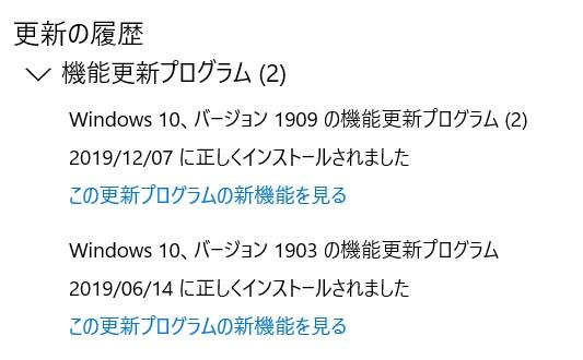 1909 windows10 バージョン