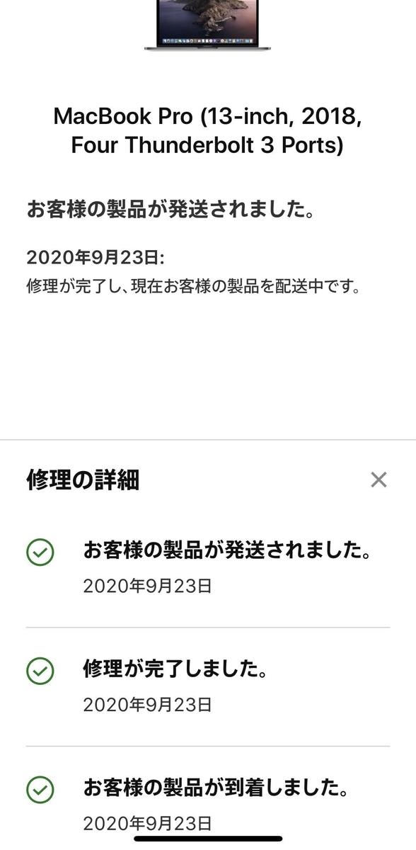 f:id:rio_t:20200924005939j:plain