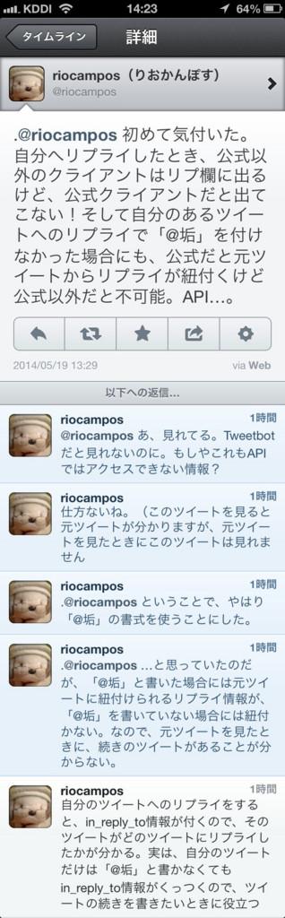 f:id:riocampos:20140519145240j:image:right:w200