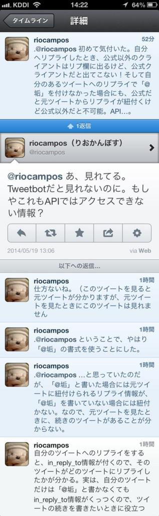 f:id:riocampos:20140519145242j:image:right:w200