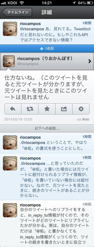 f:id:riocampos:20140519145244j:image:right:w200
