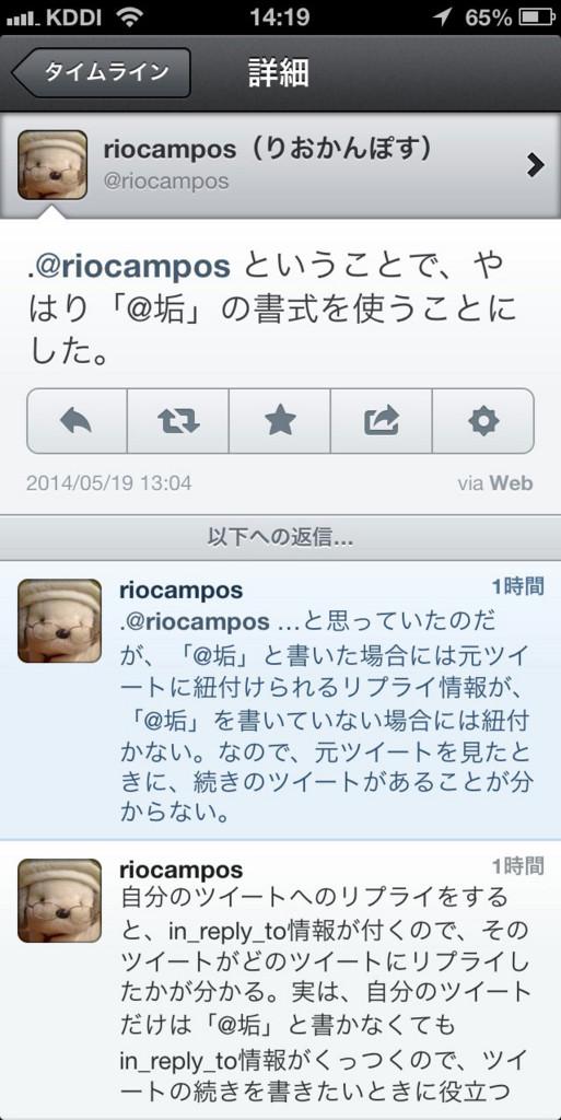 f:id:riocampos:20140519145246j:image:right:w200