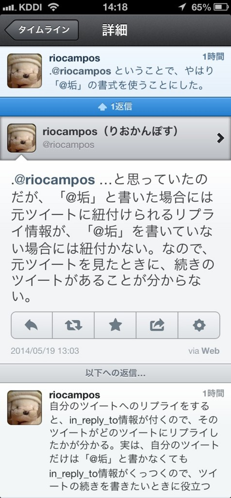 f:id:riocampos:20140519145247j:image:right:w200