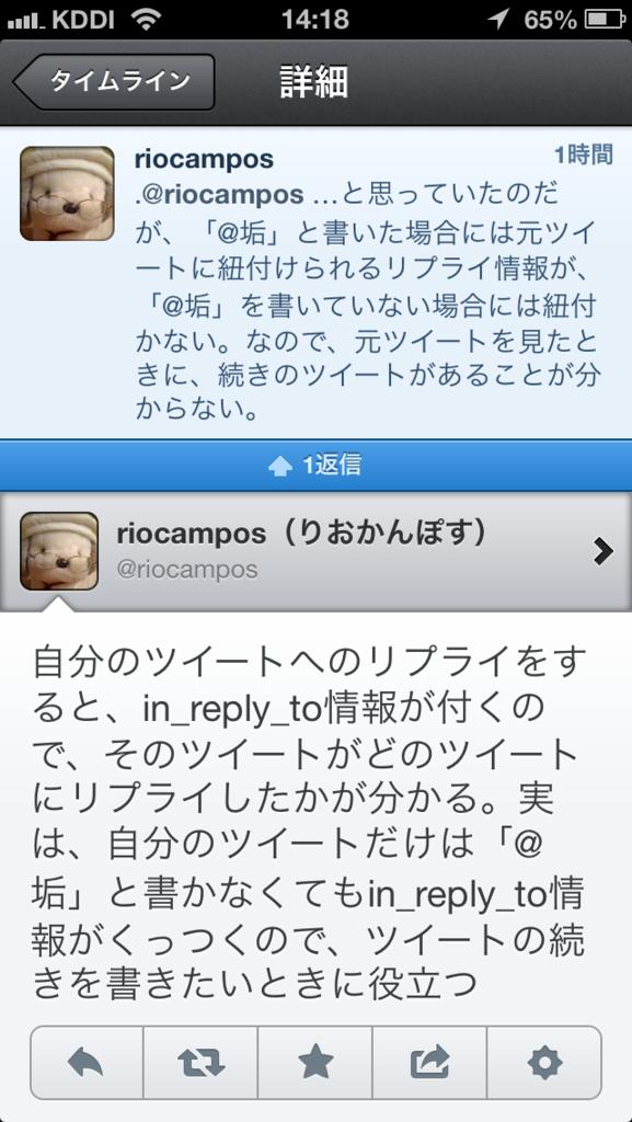 f:id:riocampos:20140519145249p:image:right:w200