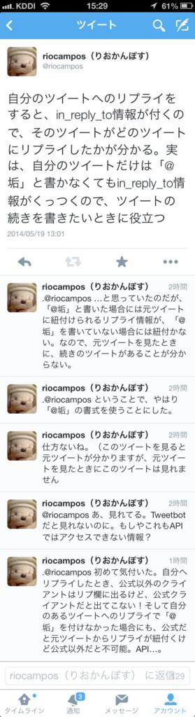 f:id:riocampos:20140519161753j:image:right:w200