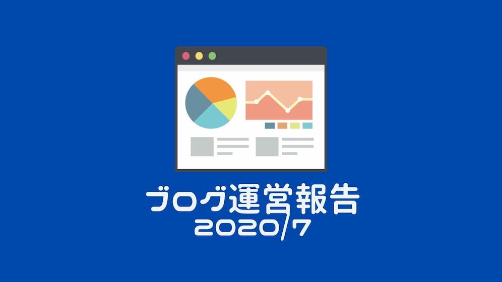 ぶろぐでひぐぅち運営報告2020年7月