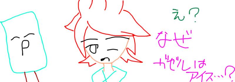 f:id:rion-ryuji-ipu1710:20110401224724j:image