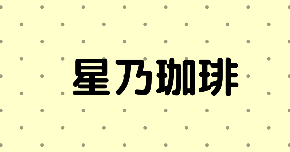 f:id:riona-otsu:20210511233107p:plain