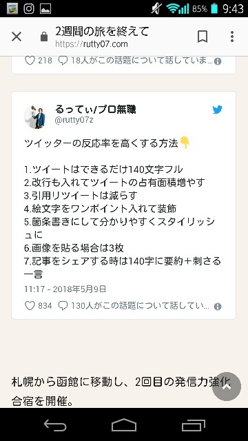 f:id:rionoyashio:20180524123927j:plain