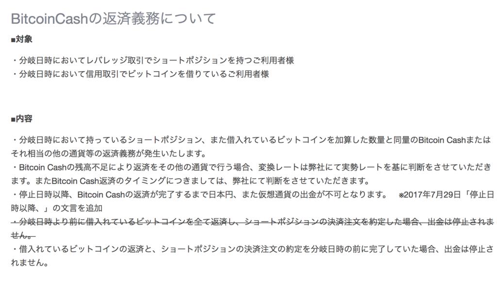f:id:ripple_chan:20170803002148p:plain