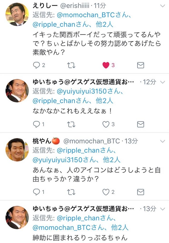 f:id:ripple_chan:20170807162757j:image
