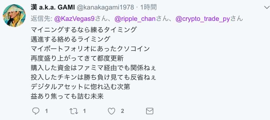 f:id:ripple_chan:20170810010851p:plain