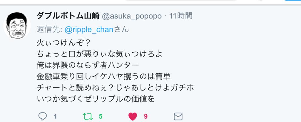 f:id:ripple_chan:20170810011042p:plain