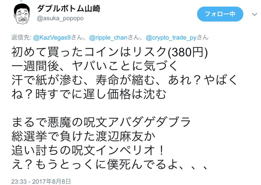 f:id:ripple_chan:20170810011132p:plain