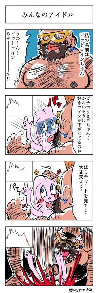 f:id:ripple_chan:20180208010205p:plain