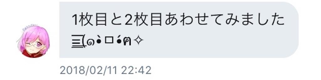 f:id:ripple_chan:20180306215010j:image