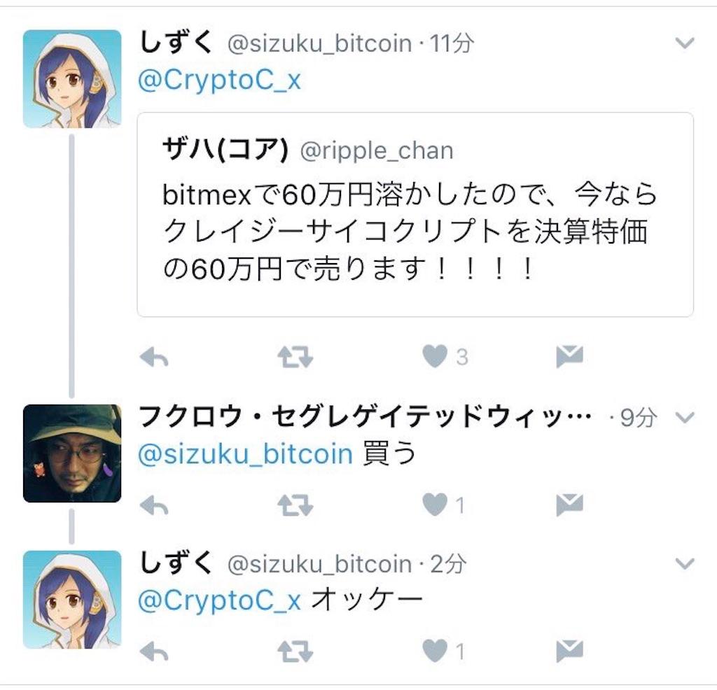 f:id:ripple_chan:20180309190450j:image