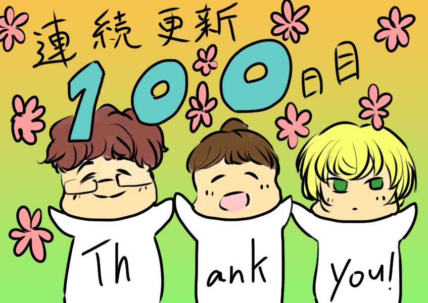 100日更新ありがとうございます。