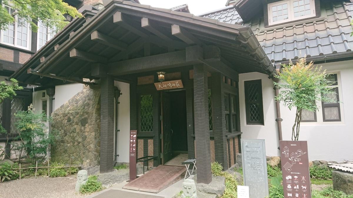 大山崎山荘美術館入口その2