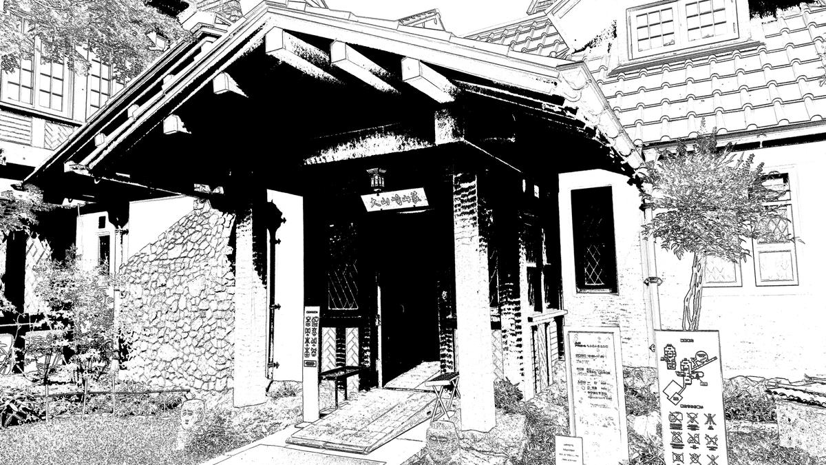 大山崎山荘美術館入口漫画ver