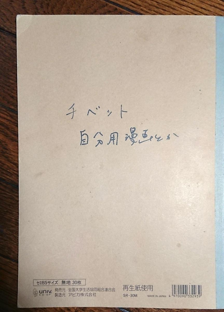 ノートが出てきた。
