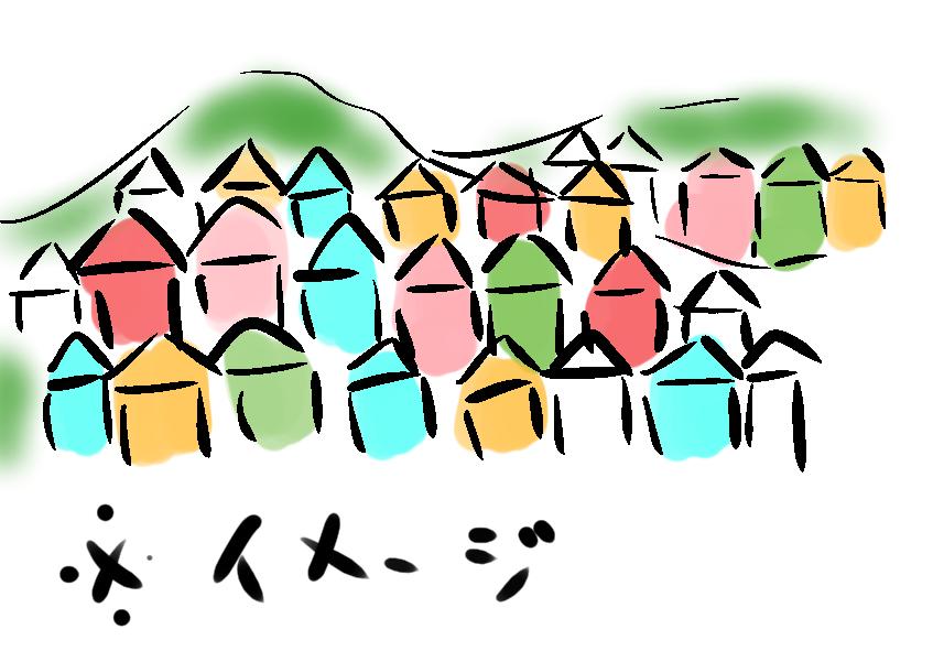 カラフル団地