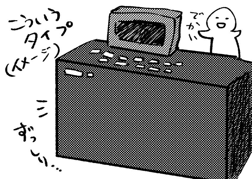 昔のパソコン