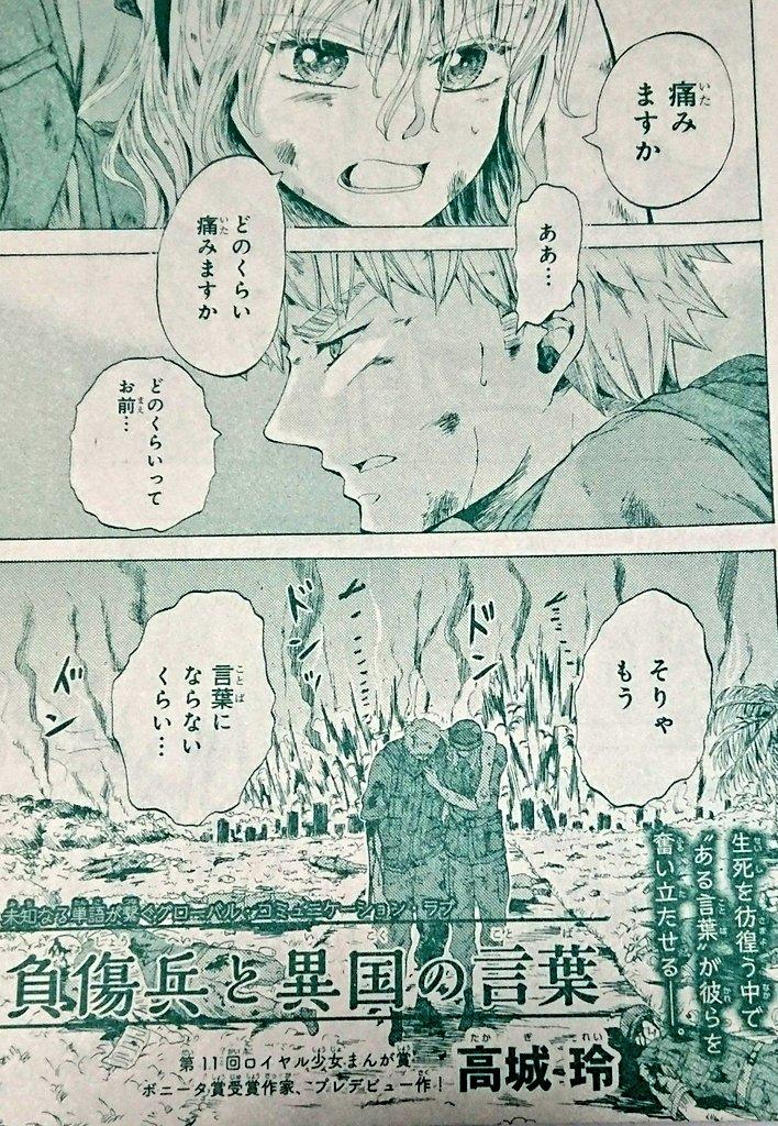 ボニータさん11月号短編漫画