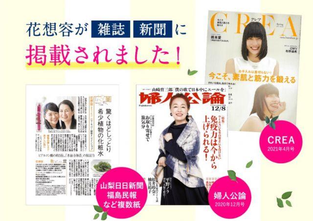 花想容が新聞・雑誌に掲載された写真