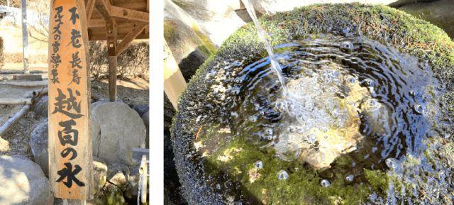 信州の名水「越百の水」の図