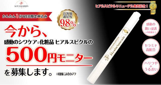 ヒアルスピクル500円モニターの図